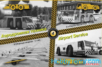 Airport service, set 4