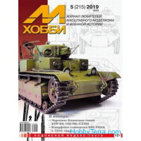 M-Hobby, issue #05(215) May 2019